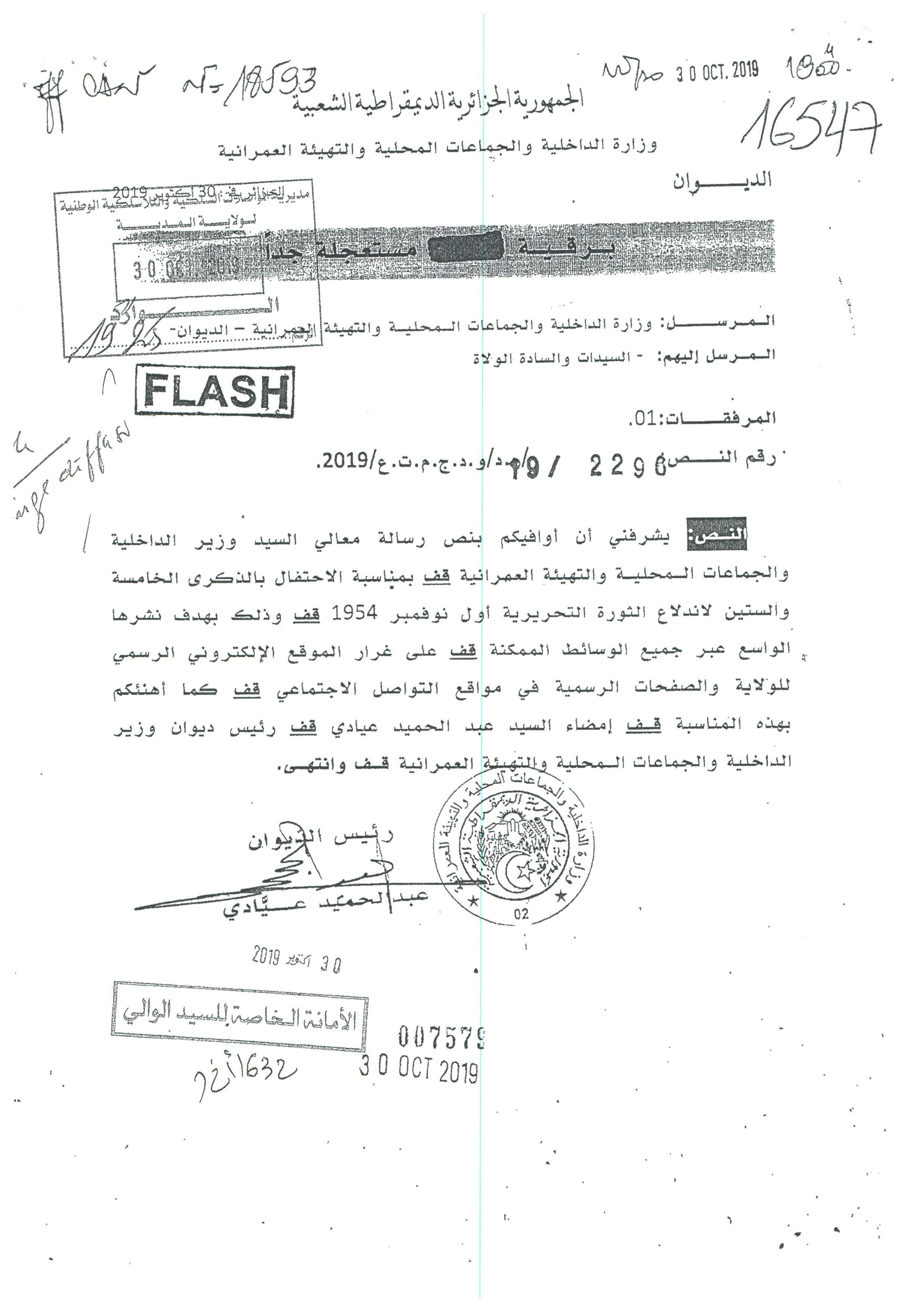 رسالة معالي وزير الداخلية و الجماعات المحلية بمناسبة الاحتفال بالذكرى الخامسة و الستين لاندلاع الثورة التحريرية